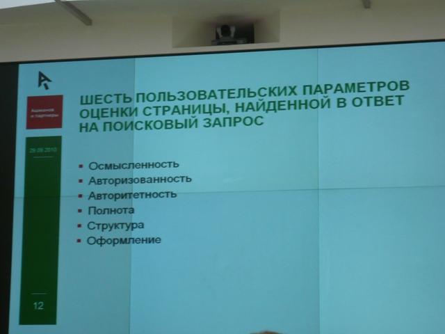 Доклад сотрудника Ашманова