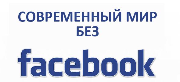 Мир без Facebook