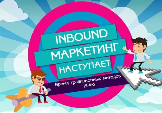 Inbound_info2