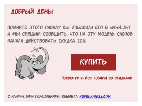 e-mail ремаркетинг